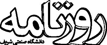 روزنامه صنعتی شریف