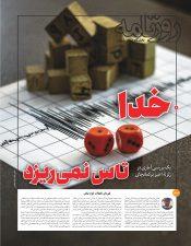 جلد شماره ۸۳۶