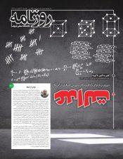 جلد شماره ۸۵۳